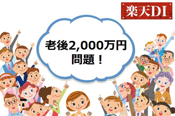老後2,000万円問題!みんな準備してる?:楽天DI 2019年7月
