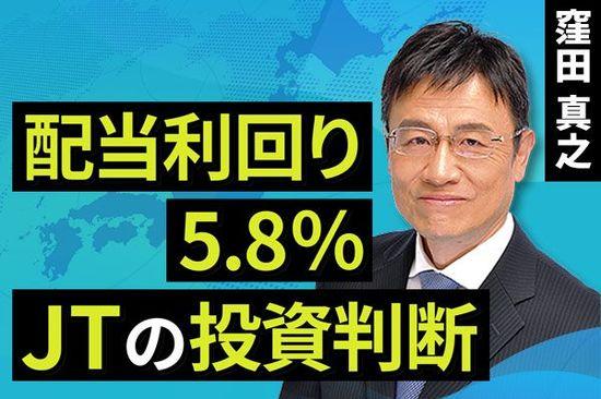 [動画で解説]配当利回り5.8% JTの投資判断