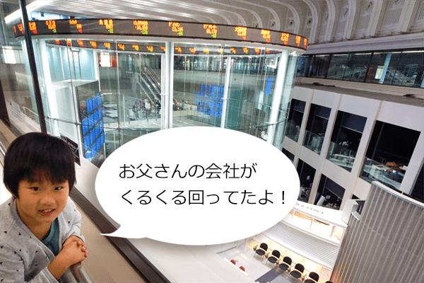 かぶってなーに?「おやこで社会見学」潜入!東京証券取引所(とうしょう)