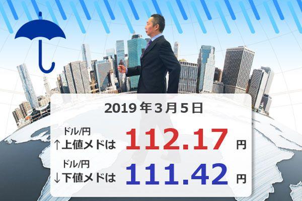 3月のドル/円を予想!上は113円台、下は107円台もある?
