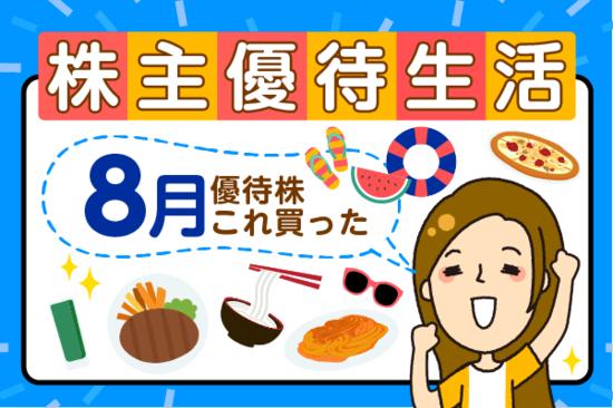 かすみちゃんの優待生活:買った優待株大公開(8月1日~13日)