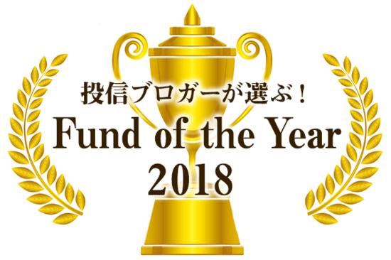 「投信ブロガーが選ぶ!Fund of the Year2018 」発表!ベストファンドは?