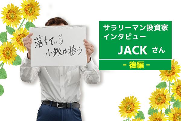 サラリーマン投資家インタビュー JACKさん 後編 JACKさん流IPO 投資のすすめ