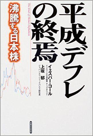 平成デフレの終焉―沸騰する日本株