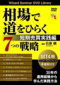 相場で道をひらく7つの戦略短期売買実践編<DVD>