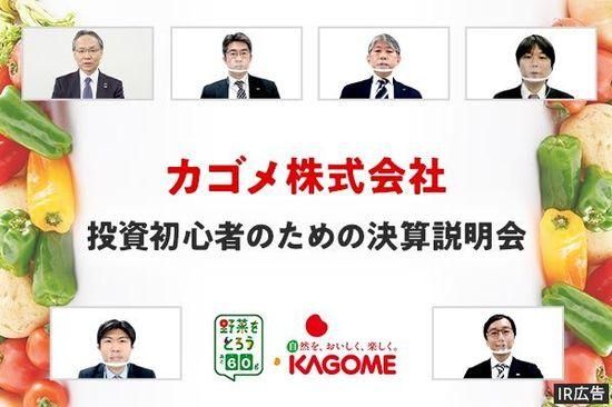 【IR広告】カゴメ投資初心者向けオンライン決算説明会初開催