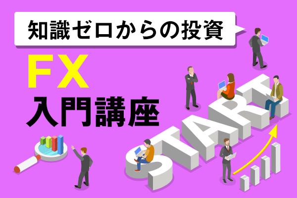 FXは最短どれくらいでスタートできる?~初心者にも分かるFX投資02