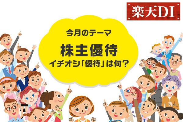 楽天DI 2019年2月:「株主優待!」イチオシ優待銘柄は何?優待券はどうしてる?