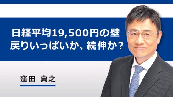 [動画で解説]先週の終値は1万9,498円。プロが読む今後の動き。不安強まるが希望の灯も