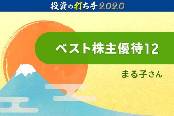 厳選!10万円で買える2020年に狙うべき株主優待12選