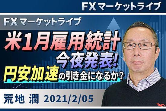 [動画で解説]米1月雇用統計、今夜発表! 円安加速の引き金になるか?