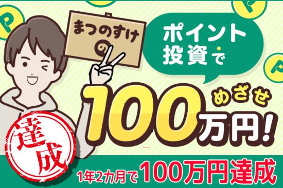 1年2カ月で100万円到達!!まつのすけさんおめでとう!