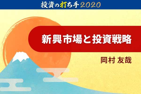 2020年の新興市場と投資戦略。市場統合の結果は「ほぼマザーズ?」