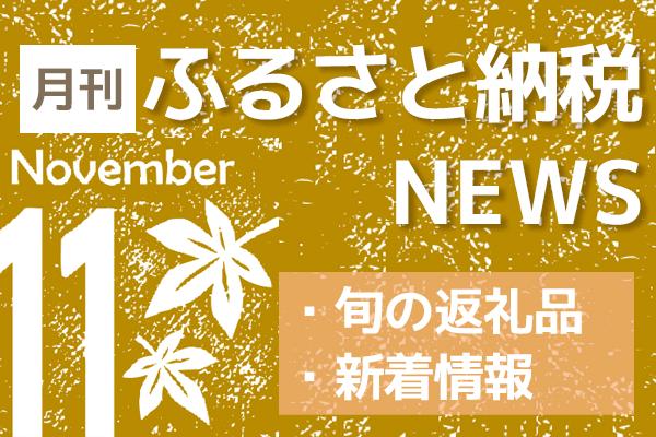 お歳暮にもぴったり!11月号は鍋物の返礼品をピックアップ!【月刊!ふるさと納税NEWS】