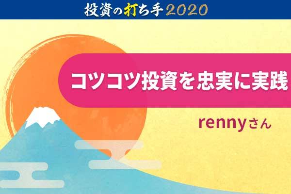 アクティブ投信ブロガー・rennyさんの、2019年の結果と2020年戦略