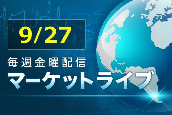 [動画で解説]FX:10月のドル/円はどうなる? 来週の経済指標に注意!
