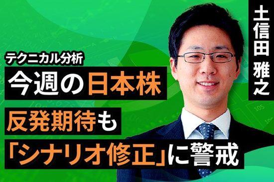 [動画で解説]【テクニカル分析】今週の日本株 反発期待も「シナリオ修正」に警戒<チャートで振り返る先週の株式市場と今週の見通し>
