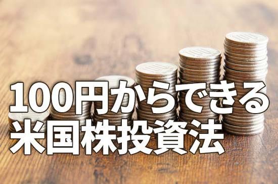 100円からできる!米国株投資:「セル・イン・メイ」と長期・分散・積立投資