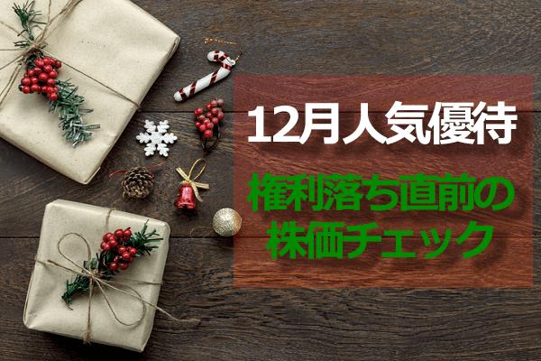 12月人気優待、権利落ち直前の株価チェック:すかいらーく・JT・日マクド・キリンなど