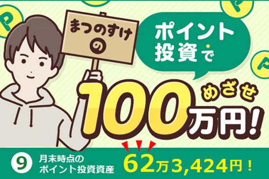 9月のポイント投資資産:62万3,424円!まつのすけの、ポイント投資で「めざせ100万円!」