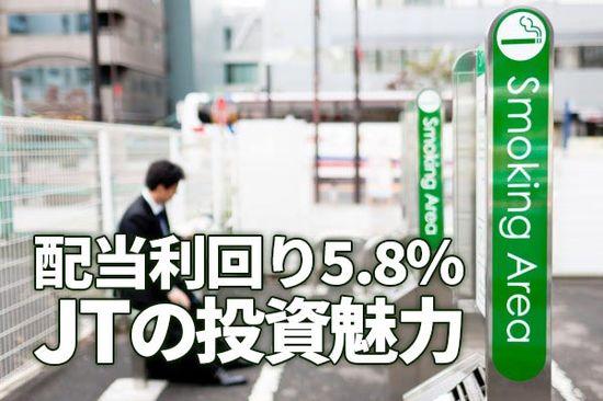 配当利回り5.8%、JTの投資判断:喫煙者減少でも投資価値高いと判断する理由