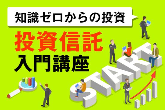 投資信託スタート前に~投資信託入門講座01