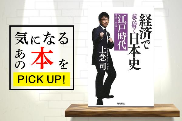 気になるあの本をチェック!日本の歴史はカネの歴史?『経済で読み解く日本史』