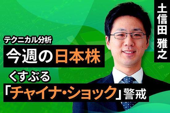 [動画で解説]【テクニカル分析】今週の日本株 くすぶる「チャイナ・ショック」警戒<チャートで振り返る先週の株式市場と今週の見通し>
