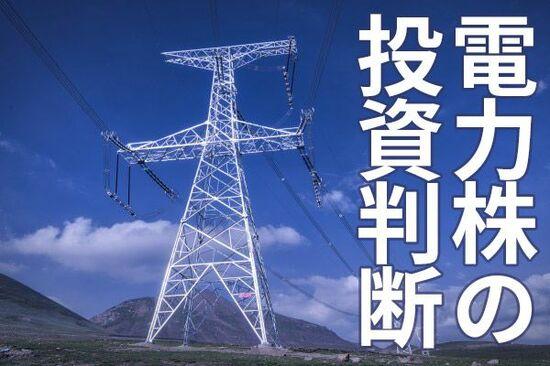 「発送電分離」4月に迫る:電力株の投資判断(上)