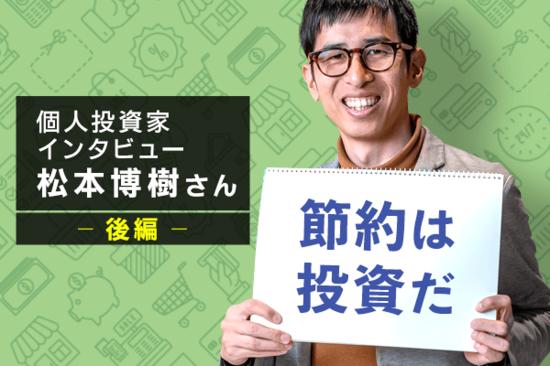 「ノマド的節約術」松本さん 後編:インデックスファンド&ロボアドで資産を増やす