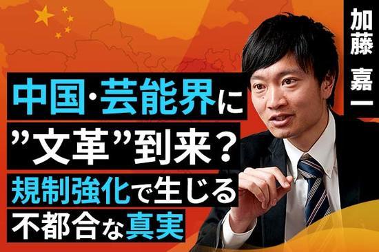 """[動画で解説]中国・芸能界に""""文革""""到来?規制強化で生じる不都合な真実"""