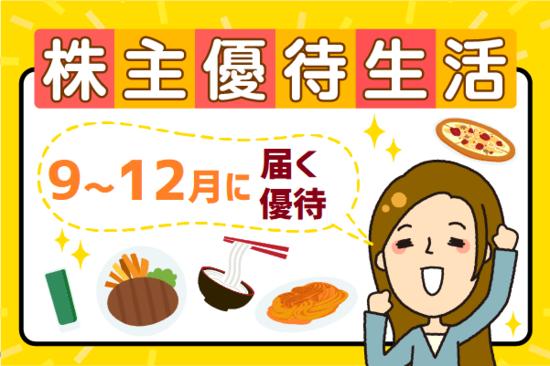 かすみちゃんの優待生活:9~12月に届くお気に入り優待