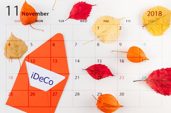 残り2カ月。年内にiDeCo口座を開設するメリット