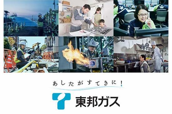 【IR広告】東邦ガス 地域の「くらし」と「ものづくり」を支える企業