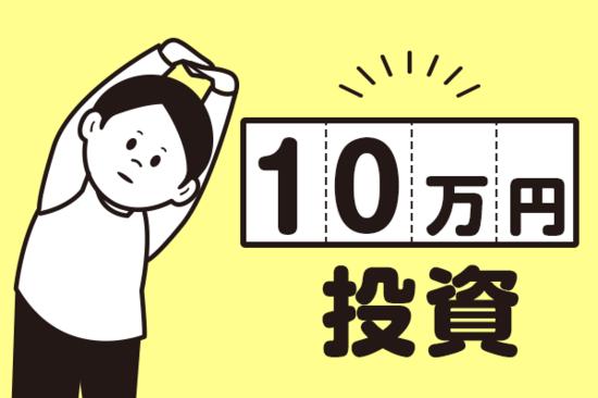 「10万円」で株をはじめよう。失敗しない選び方