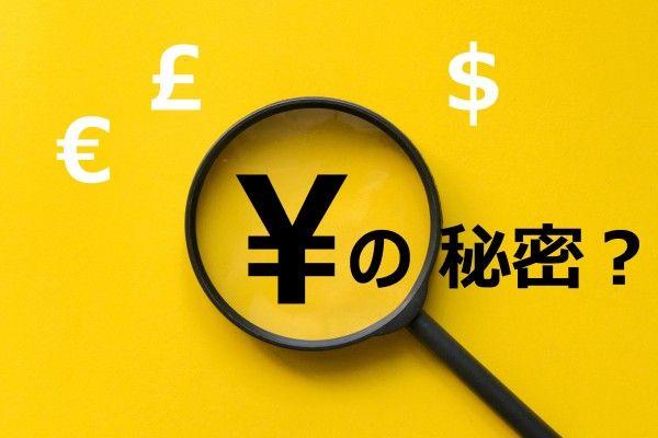 実は素直なアマノジャク通貨:日本円の秘密(1)