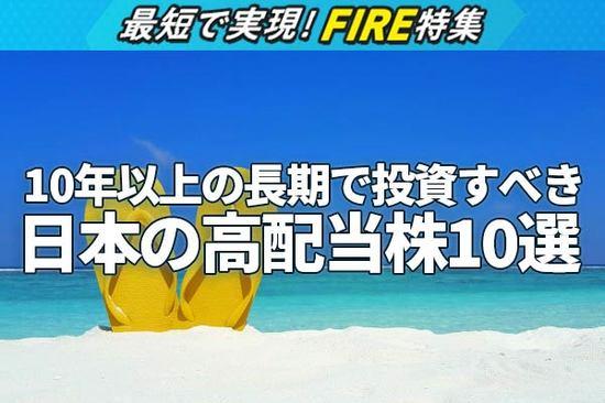FIREを視野に、10年以上の長期で投資すべき日本の高配当株10選
