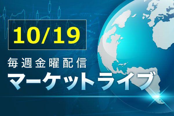 [動画で解説]半年続いた円安相場、終わりの始まりか?