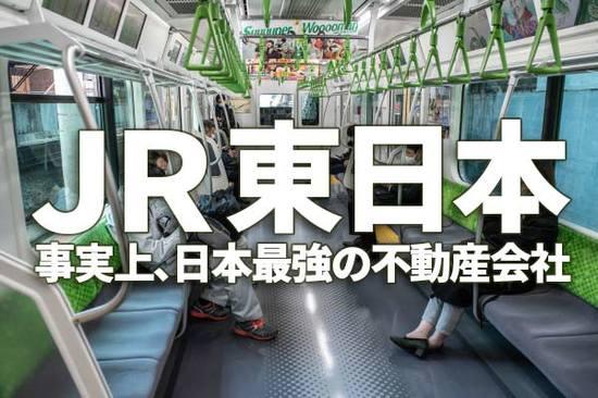株主優待で人気のJR4社。悲観の底に沈む「JR東日本」に今、注目する理由