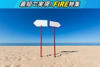 新しいライフスタイルFIRE (ファイア)とは