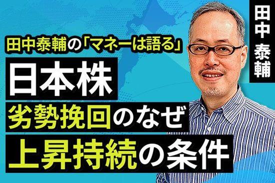 [動画で解説]【日本株】劣勢挽回のなぜ 上昇持続の条件
