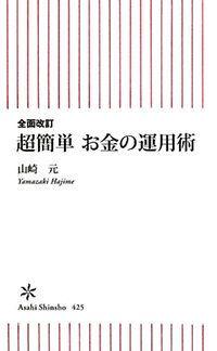超簡単お金の運用術全面改訂 (朝日新書)