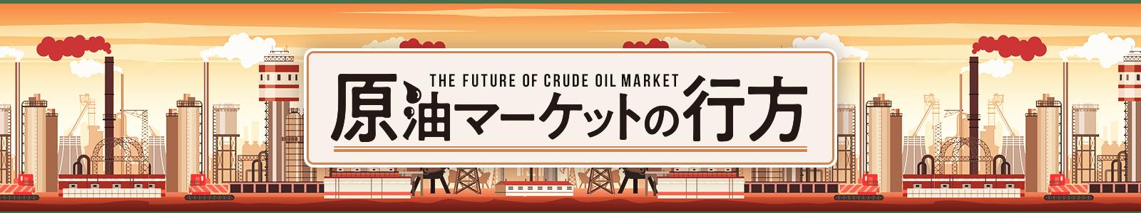原油マーケットの行方