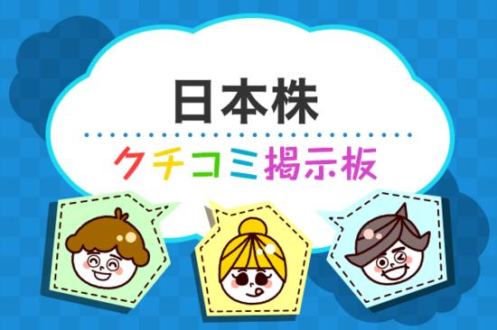 日本株のギモン解決!クチコミ掲示板