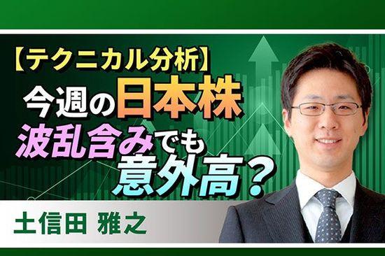 [動画で解説]今週の日本株 波乱含みでも意外高?<チャートで振り返る先週の株式市場と今週の見通し>