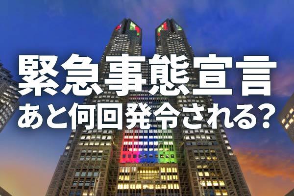 日本の緊急事態宣言、今年年末までにあと何回発令される?