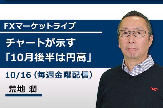 [動画で解説]チャートが示す 「10月後半は円高」