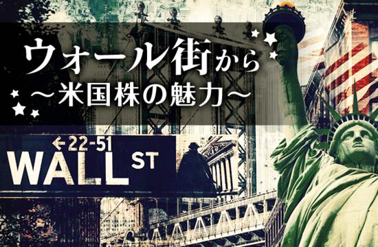 2012年米国経済・株式相場の見通し(3)