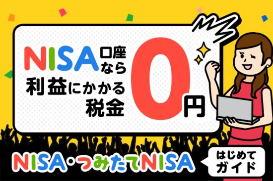 投資もTAX FREEで始めよう!NISAとつみたてNISAはじめてガイド