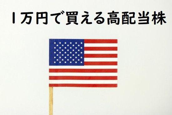 1万円で買える米国高配当株5選!6月権利落ち分を解説